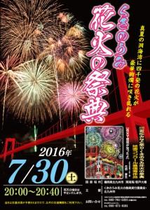2016きくのうみ花火の祭典
